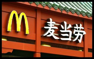 France_Paris_McDonalds